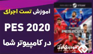 آموزش تست اجرای PES 2020 روی کامپیوتر شما ! ( به زبان فارسی )