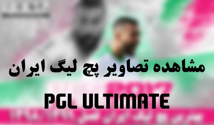 تصاویر پچ لیگ ایران PGL Ultimate بازی PES 2017