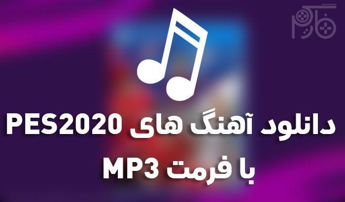 دانلود تمامی آهنگ های PES 2020 با فرمت MP3 (نسخه کامل)