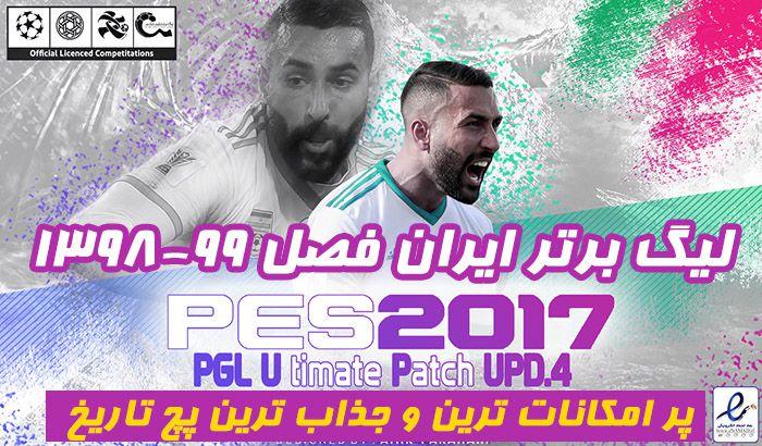 پچ لیگ ایران 1398/1399 برای pes 2017