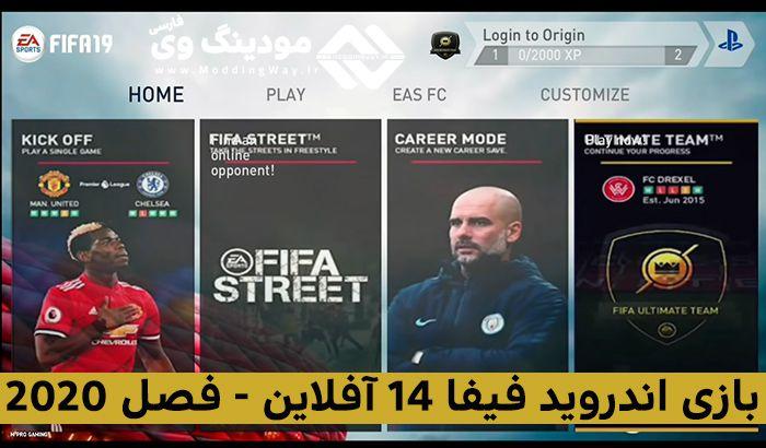 بازی FIFA14 اندروید آپدیت 2020 (مود فیفا 20) – آپدیت 6 مرداد 1398