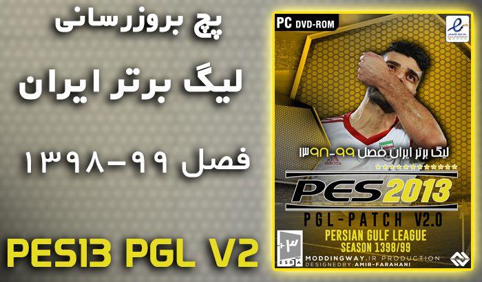 دانلود رایگان پچ لیگ ایران 1398/99 برای PES 2013 – پچ PES 2013 PGL V2.1