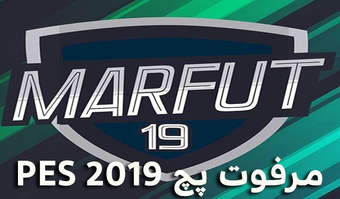 دانلود پچ Marfut Patch 2019 V5.1 برای PES 2019 – فصل 18/19