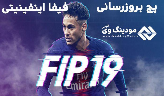دانلود پچ Infinity Patch V2.2 برای FIFA 19