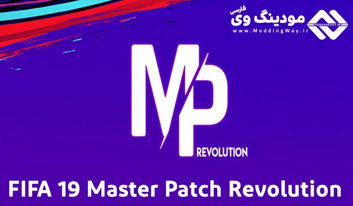 دانلود پچ Master Patch Revolution V2 برای FIFA 19 – آپدیت فصل 2019/2020
