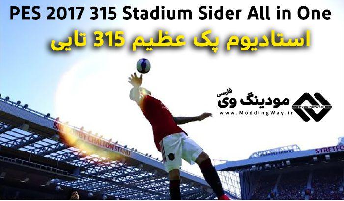 دانلود استادیوم پک عظیم 315 تایی برای PES 2017 ( استادیوم سرور )