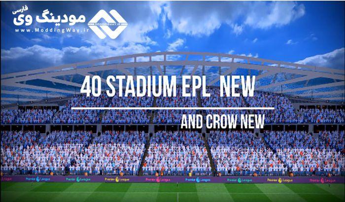 دانلود استادیوم سرور 40 تایی لیگ انگلیس برای PES 2017 + سایدر