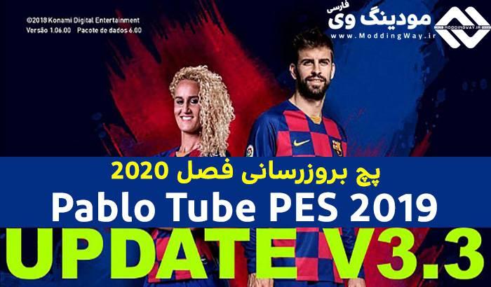 دانلود پچ PabloTube Revolution V3.3 برای PES 2019 – فصل 2020