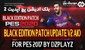 دانلود پچ Black Edition Patch 2019/2020 برای PES 2017 + آپدیت 2