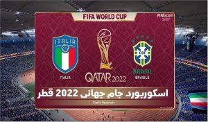 دانلود اسکوربورد FIFA World Cup 2022 برای PES 2019 توسط Andò12345