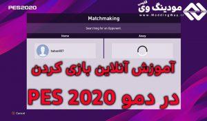 آموزش بازی آنلاین در دمو PES 2020 به زبان فارسی – اجرای آنلاین PES 2020