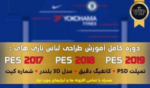 دوره آموزش ساخت کیت برای PES 2017 – PES 2018 – PES 2019 به زبان فارسی