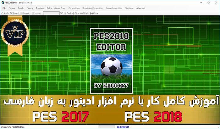 آموزش کامل کار با نرم افزار Editor بازی PES 2017 و PES 2018 به زبان فارسی