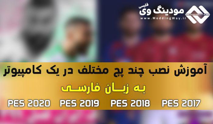 آموزش نصب همزمان چند پچ PES 2017-18-19-20 در کامپیوتر – زبان فارسی