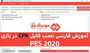 آموزش نصب CPK در بازی PES 2021 و PES 2020 کامپیوتر به زبان فارسی