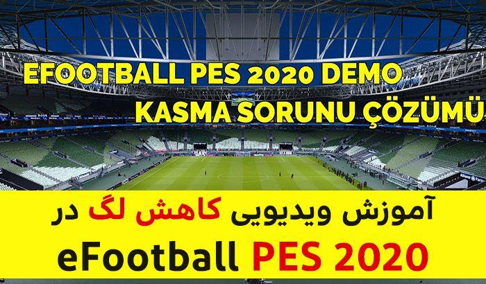 آموزش ویدیویی کاهش لگ در بازی PES 2020 نسخه دمو