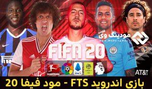دانلود بازی اندروید FTS 20 فصل 2020 – ماد FIFA 20 ( آپدیت 5 شهریور 1398 )