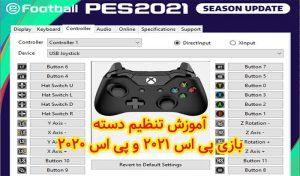 آموزش تنظیم دسته PES 2021 و PES 2020 به زبان فارسی