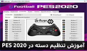 آموزش تنظیم دسته PES 2020 به زبان فارسی