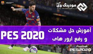 آموزش حل مشکلات PES 2020 – رفع ارور های رایج eFootball PES2020