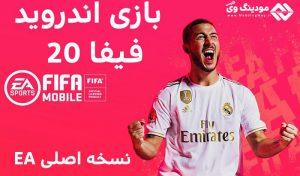 دانلود بازی FIFA 20 برای اندروید ( دانلود FIFA Soccer 13.1.13 رسمی )