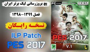 دانلود رایگان پچ لیگ ایران ILP Patch V1.0 برای PES 2017 فصل 1398/1399