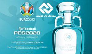 دانلود استارت اسکرین یورو 2020 برای 20/PES 2017 / 18 / 19