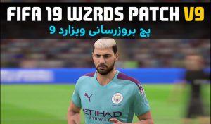 دانلود پچ WZRDs ورژن 9.0 برای FIFA 19 ( انتقالات + کیت جدید + فیس + مینی فیس )