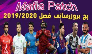دانلود پچ Mafia Patch V.1 برای PES 2013 فصل 2019/2020