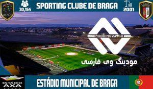 استادیوم Municipal de Braga برای PES 2017 توسط Kotiara6863