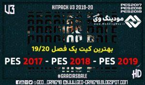 دانلود کیت پک 2019/20 V3 برای PES 2017-18-19 با کیفیت HD