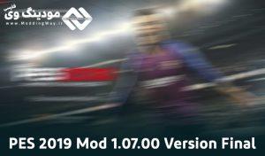 دانلود مود نهایی Mod 1.07.00 برای PES 2019 توسط Jostike games