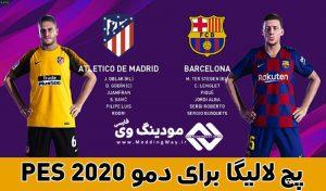 دانلود پچ لیگ اسپانیا Patch La Liga برای دمو PES 2020