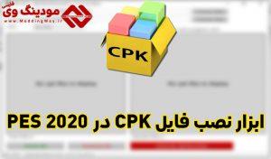 دانلود نرم افزار DPFileList Generator برای PES 2020 + آموزش فارسی