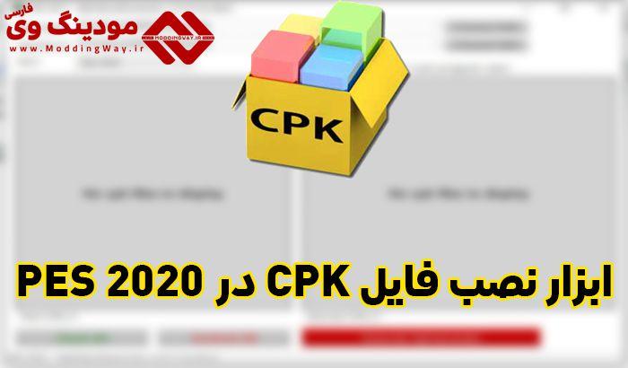 dpfilelist-generator-pes-2020