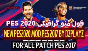دانلود فول پچ گرافیکی PES 2020 برای PES 2017 ( بهترین منو )