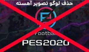 دانلود حذف تصویر آهسته No Replay Logo در PES 2020 – برای کاهش لگ PES2020
