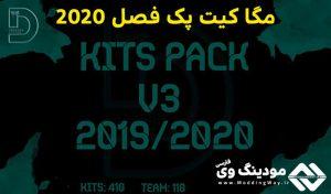 دانلود مگا کیت پک فصل 2020 ورژن 3 برای PES 2017 توسط Dreamer