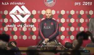 دانلود کیت مربی 19-20 Bayern Munich Manager Kits برای PES 2019