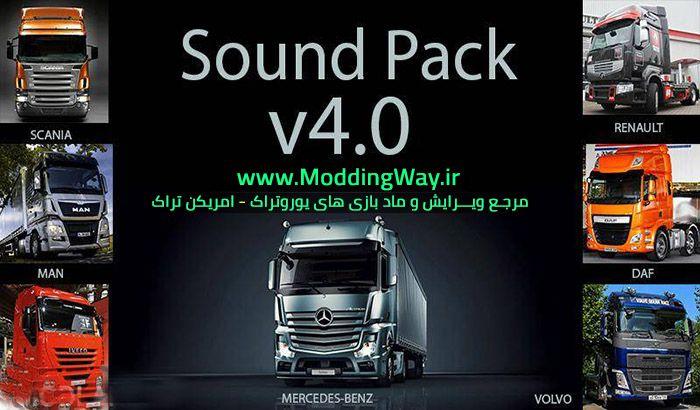 دانلود پک عظیم صدا V4.0 برای Euro Truck 2 – مخصوص تمامی کامیون ها
