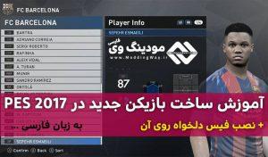 آموزش ساخت بازیکن جدید در PES 2017 و نصب فیس واقعی در آن