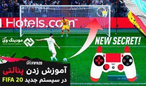 آموزش زدن پنالتی در FIFA 20 – مطابق سیستم جدید