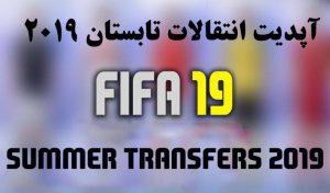 آپدیت انتقالات تابستان 2019/20 برای FIFA 19 ( تا 28 آبان 1398 )
