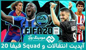 آپدیت انتقالات و Squad برای FIFA 20 تا 24 مهر 98