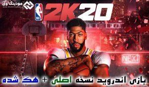 دانلود بازی NBA 2K20 اندروید هک شده – نسخه 76.0.1 + دیتا