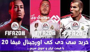 خرید سی دی کی اورجینال FIFA 20 با قیمت ارزان + تحویل فوری