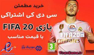 خرید سی دی کی اشتراکی FIFA 20 فعال بلافاصله بعد خرید