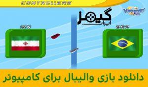 دانلود بازی کامپیوتر والیبال 2016 – ویرایش اختصاصی ایران گیمز