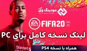 دانلود بازی FIFA 20 برای کامپیوتر و PS4 + آموزش نصب – نسخه اولتیمیت