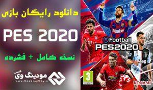 دانلود بازی eFootball PES 2020 برای کامپیوتر + PS4 – کامل + فشرده